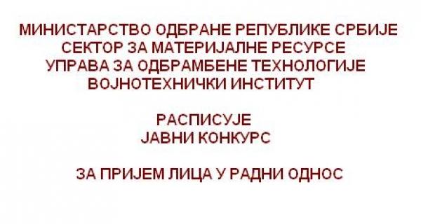 ЈАВНИ КОНКУРС