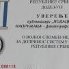 Министарство одбране доделило војну спомен-медаљу стручној публикацији Војнотехничког института