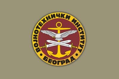 Војнотехнички институт постао интегрални део Универзитета одбране