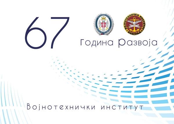Честитка министра одбране поводом Дана Војнотехничког института